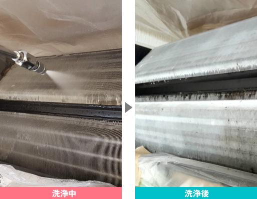 エアコンの高圧洗浄の前後比較